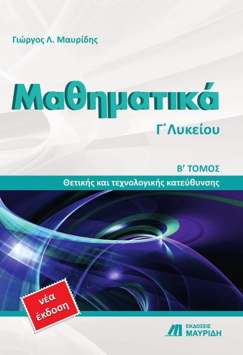 Γιώργος Μαυρίδης-Ολοκληρώματα