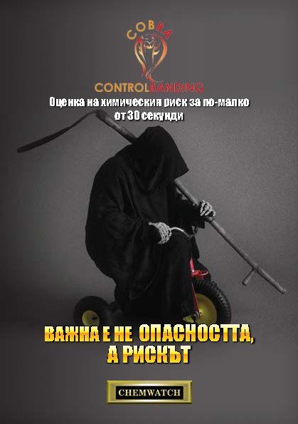cobra_Bulgarian