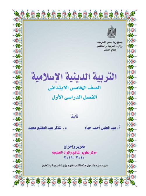 Islam_Book_prim_5_T1_U1
