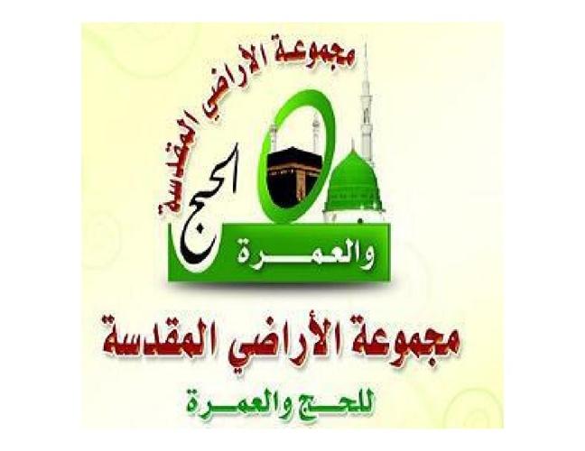 Al-arady mokadasa