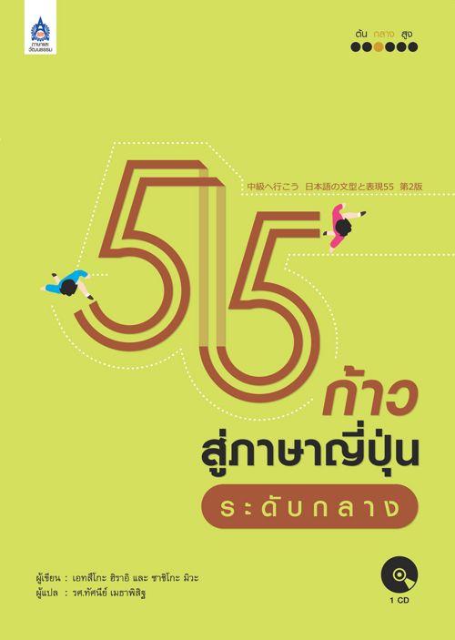 55 ก้าวสู่ภาษาญี่ปุ่นระดับกลาง