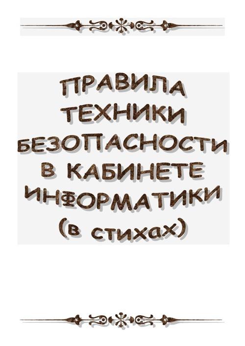 ПАСПОРТ КАБИНЕТА ИНФОРМАТИКИ