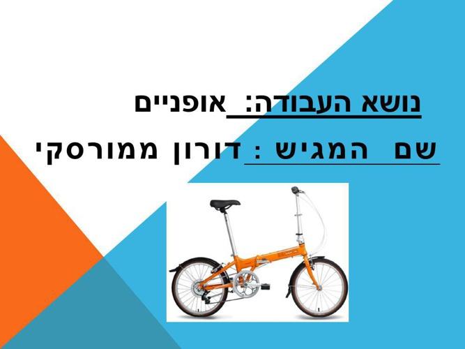 מצגת עבודת חקר דורון  אופניים