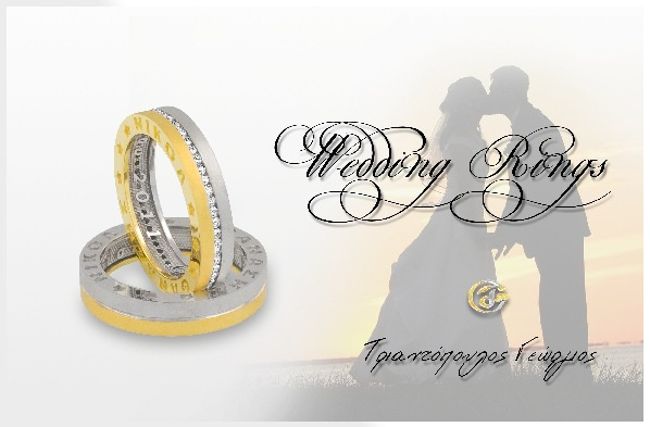 Triantopoulos Wedding Rings