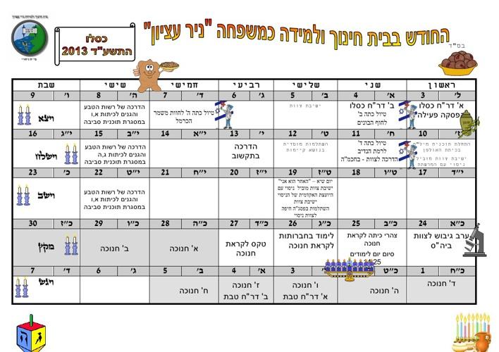 Copy of  חודשון חודש כסליו וחודש טבת