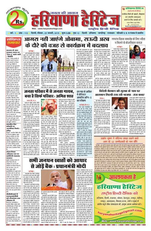 Haryana Heritage Newspaper