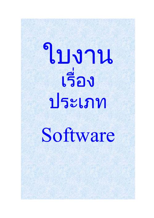 ใบงานเรื่องประเภทซอฟต์แวร์