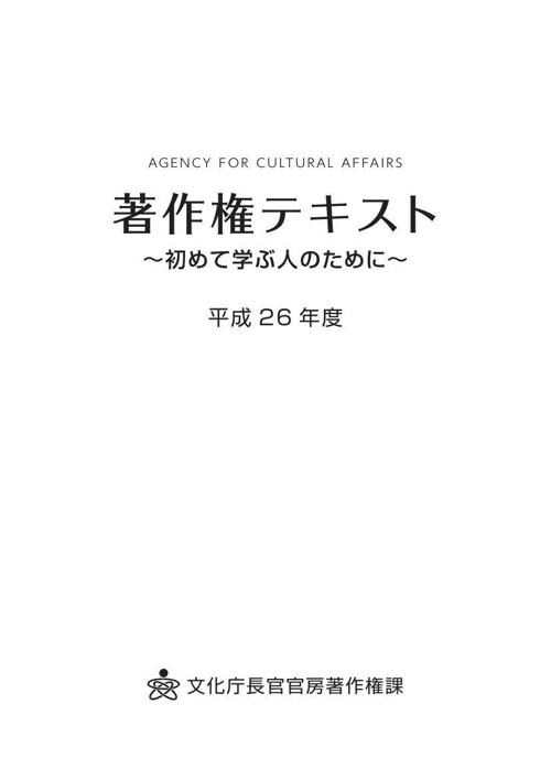 著作権テキスト平成26年度版
