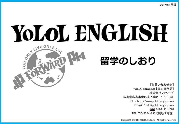 YOLOL ENGLISH 留学のしおり