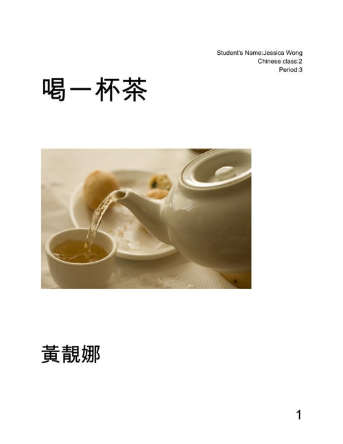 Chinese 2 Final e-Picture Story Book
