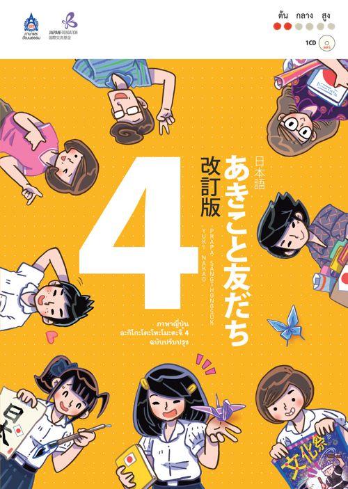 ภาษาญี่ปุ่น อะกิโกะโตะโทะโมะดะจิ 4 ฉบับปรับปรุง