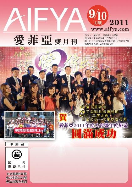 2011~9.10月雙月刊