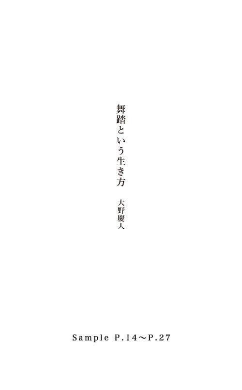 舞踏という生き方_14-27