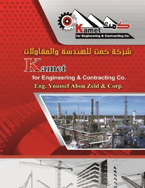 Kamet Group
