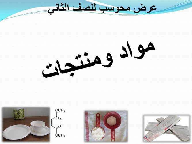 مواد ومنتجات