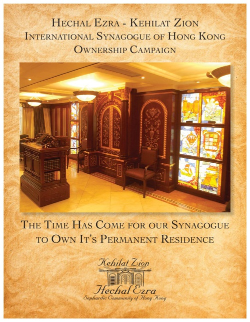 Hechal Ezra - Kehilat Zion Brochure