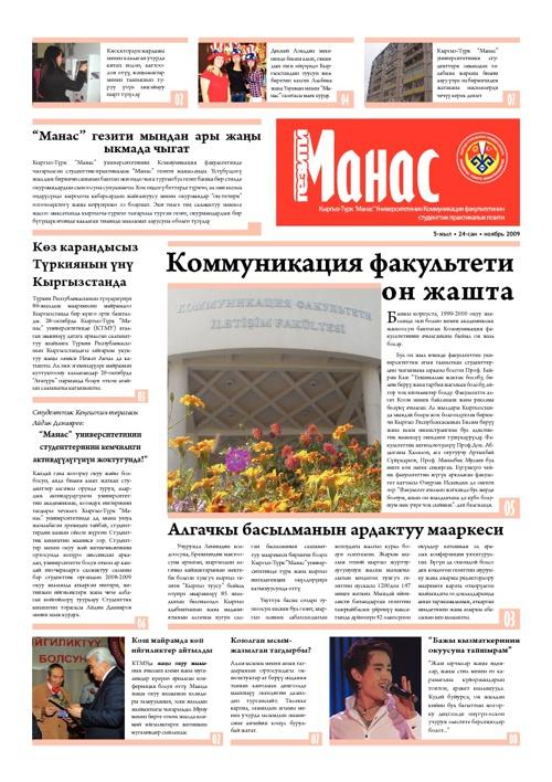 Manas Gazetesi