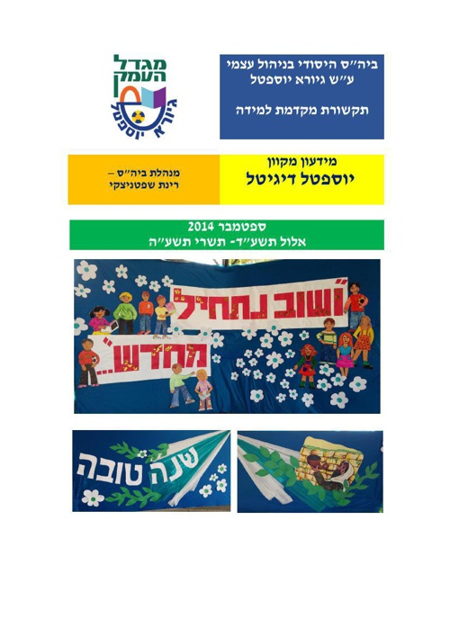 Copy of מידעון מקוון ספטמבר 2014