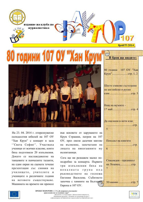 "Вестник ""Фактор 107"" - Брой 11"