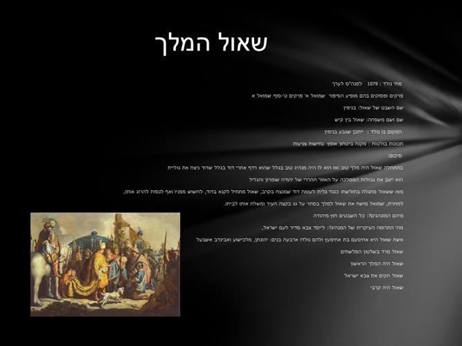 يوحنا المعمدان و داوود الملك و שאול המלך