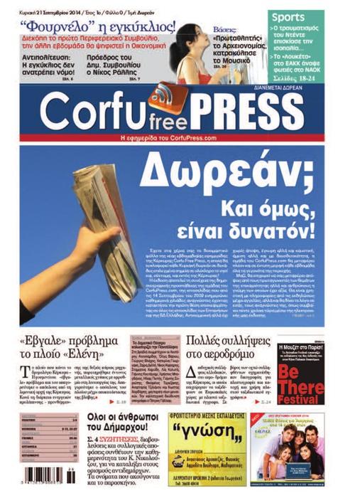 Corfu Free Press - Dokimio