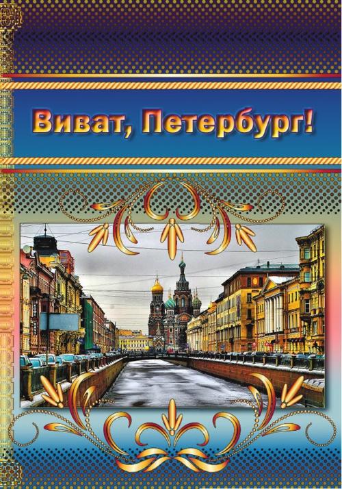Виват, Петербург!