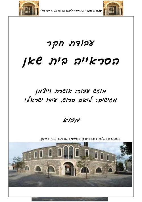 הסראייה עידו ישראלי וליאם הרוש1