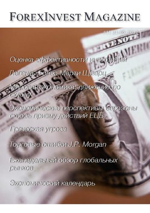 ForexInvest Magazine #11