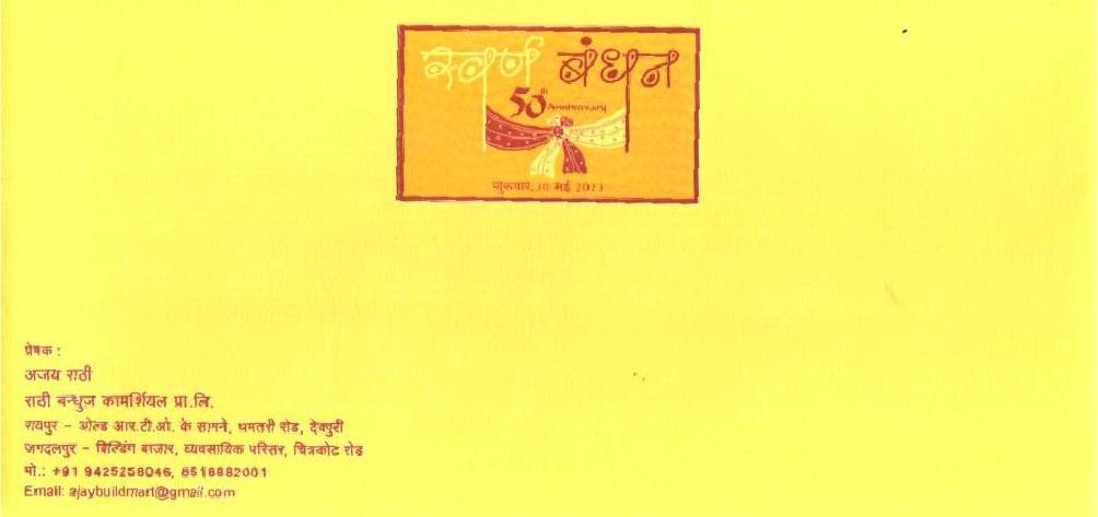 Swarn Bandhan
