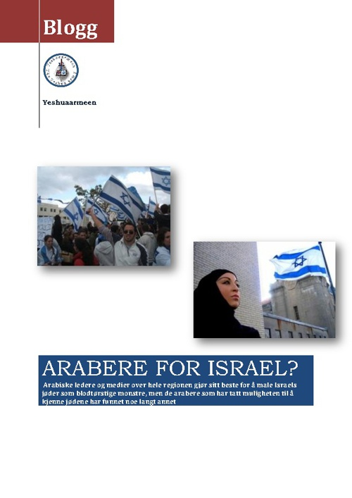Arabere for Israel?