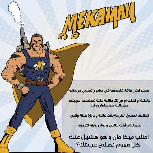 MekaMan Arabic