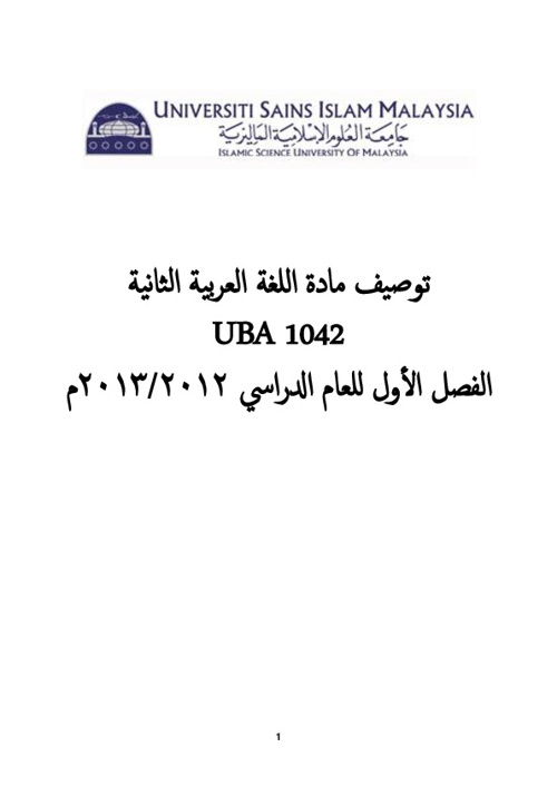 توصيف المادة اللغة العربية الثانية
