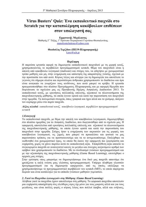 5ο Μαθητικό Συνέδριο Πληροφορικής (Κεντρικής Μακεδονίας)