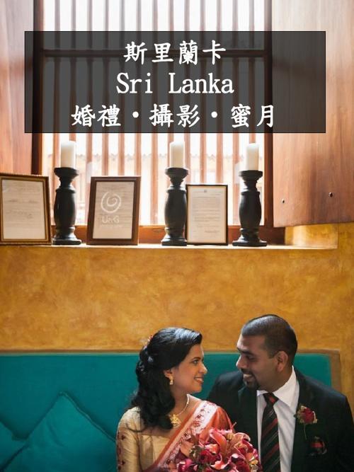 Sri Lanka - You choice of destination wedding!
