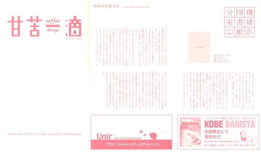 甘苦一滴 No.9
