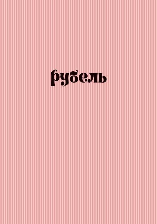 Menu_Rubel