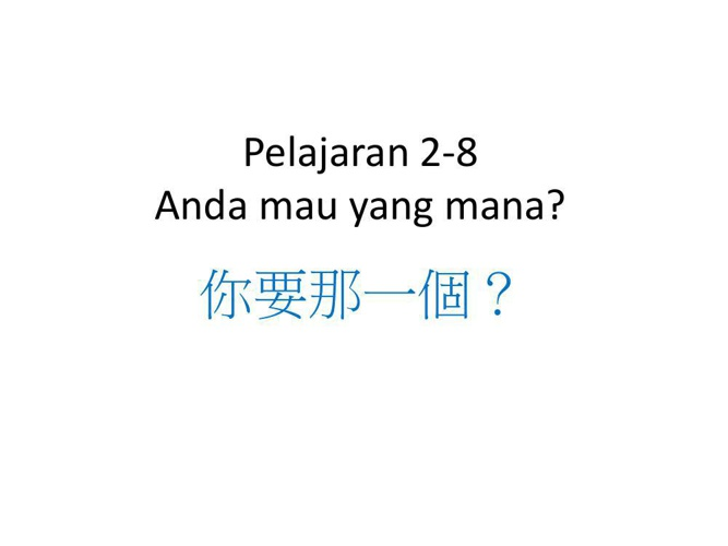 Bahasa Indonesia(1031)2-8 2Anda mau yang mana