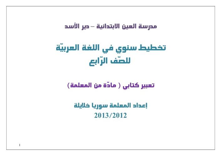 تخطيط سنوي للصّف الرابع في القواعد والتعبير الكتابي والإملاء وال