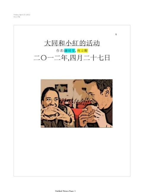 Chinese 2: 大同和小紅的活动