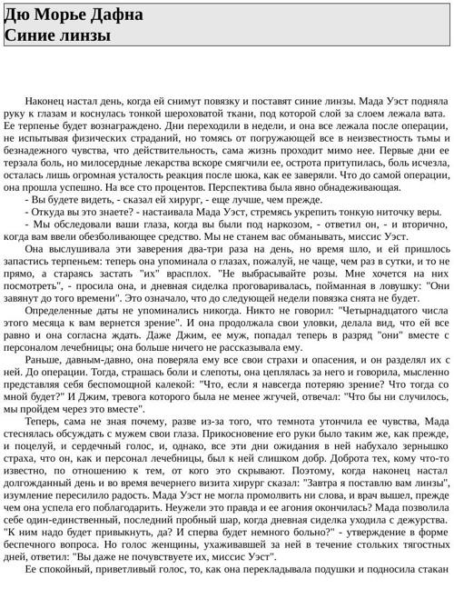 """Дафна дю Морье """"Синие линзы"""""""