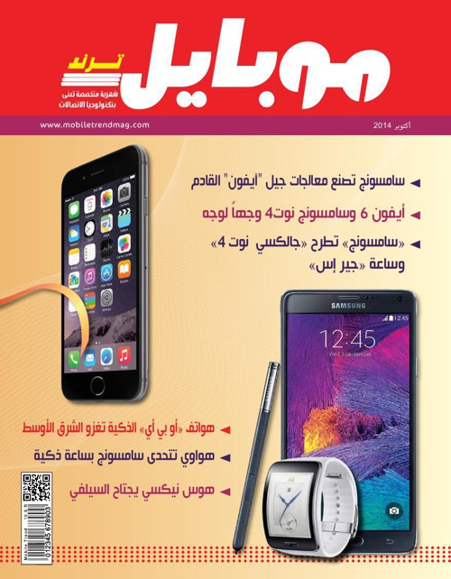 Mobile Trend October 2014