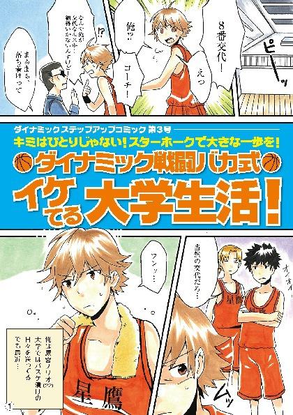 ダイナミックステップアップコミック|第3号 ダイナミック戦闘バカ式 イケてる大学生活!