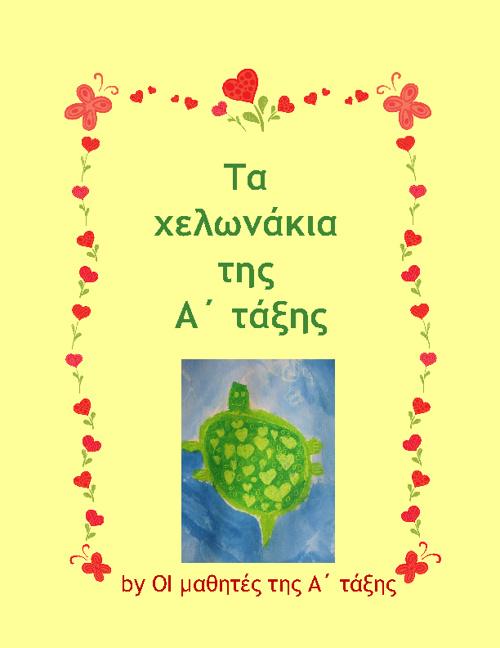 Τα χελωνάκια