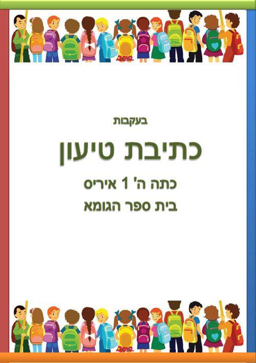 ספר כתיבת הטיעון של ילדי כתה ה המשך