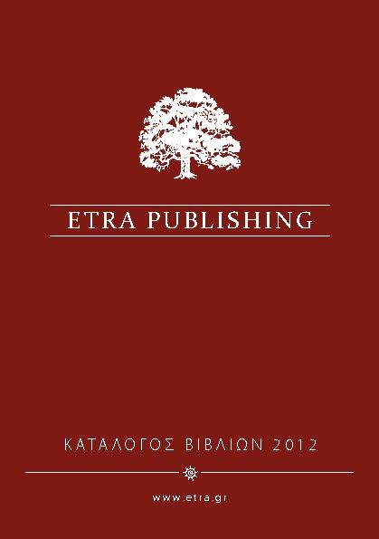 ΚΑΤΑΛΟΓΟΣ ETRA PUBLISHING