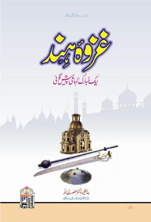 Gazwa-e-Hind
