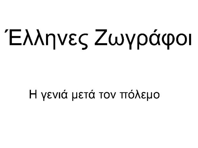 Μεταπολεμικοί Έλληνες Ζωγράφοι