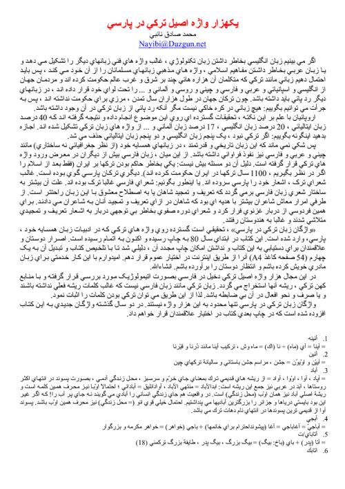 هزار کلمه ترکی در فارسی