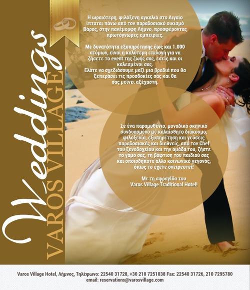 Events in Varos Village Hotel