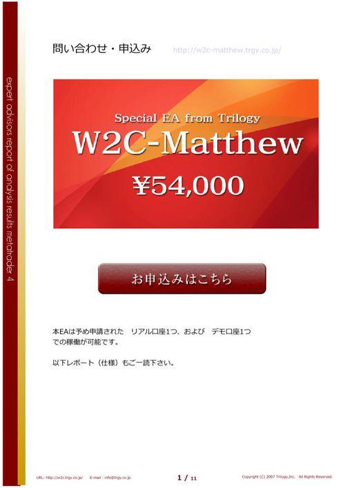 W2C-Matthew_rep